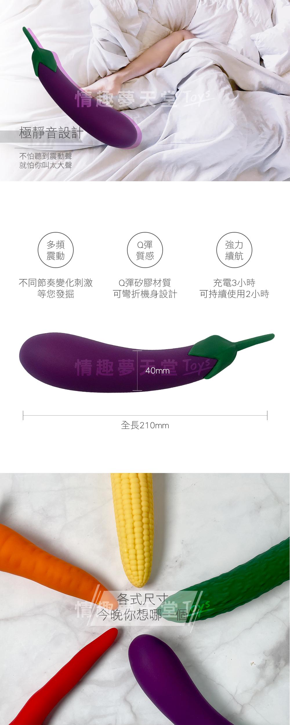 wistone 按摩棒 蔬菜系列
