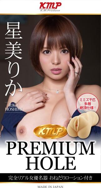 kmp premium hole 女優