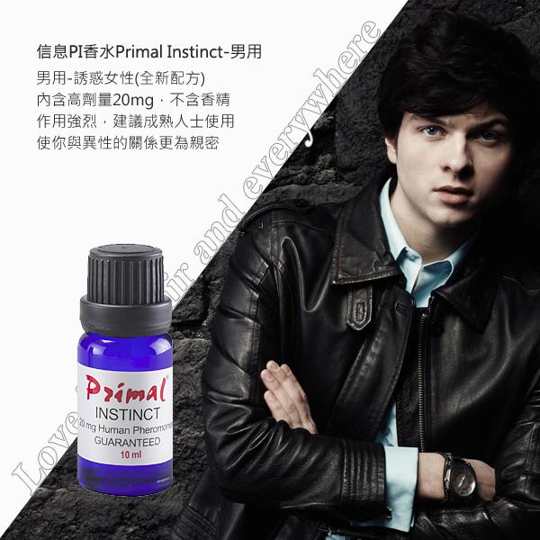 Love Scent 費洛蒙 PI香水PRIMAL INSTINCT(男用)