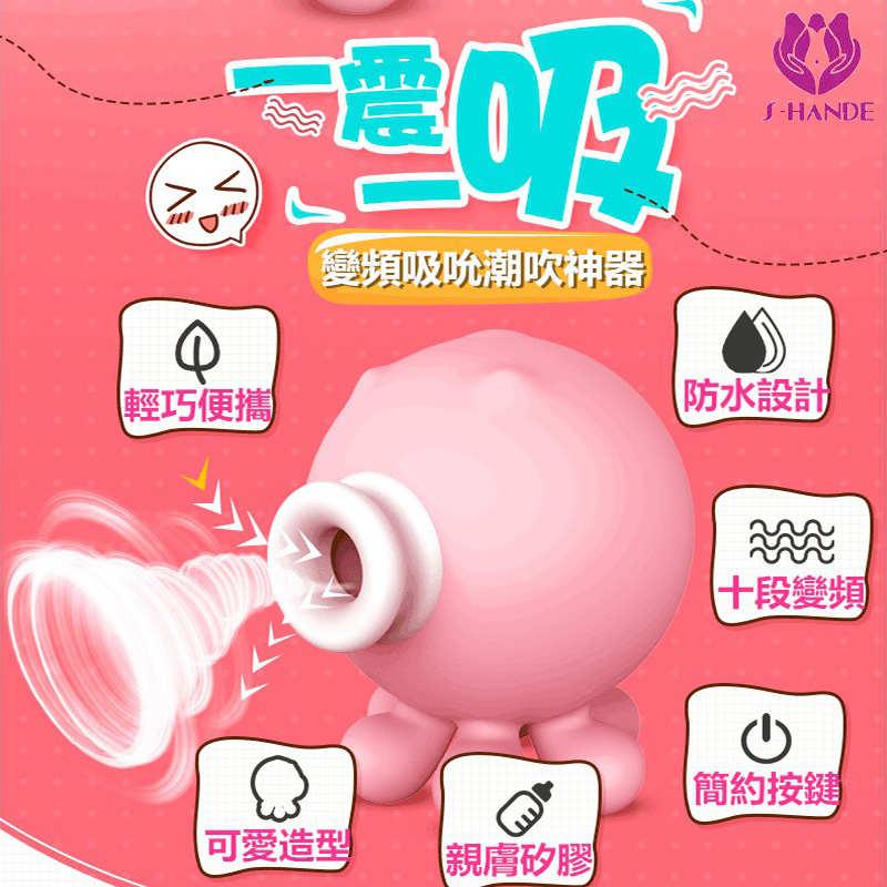 原價1480★香港S-HANDE-OCTOPI 可愛小章魚 潮吹吸吮按摩器