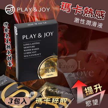 <台灣製造>Play&Joy狂潮-瑪卡熱感激性潤滑液隨身盒﹝3g x 3包裝﹞