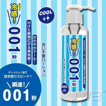 (冷感)日本原裝進口Wild One‧瞬速!_001秒免清洗潤滑液_180ml