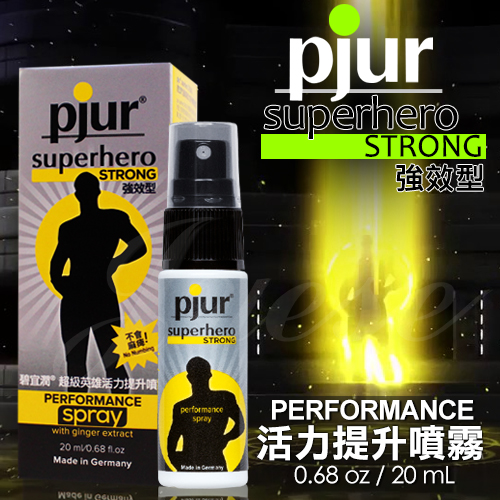 【SGS檢驗合格】德國Pjur-超級英雄強效型 活力情趣提升噴霧(20ML)