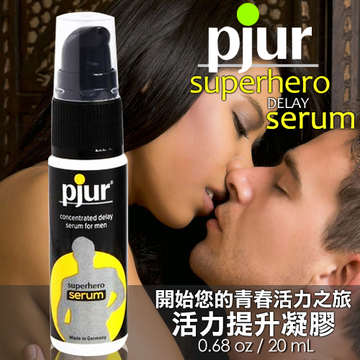 【SGS檢驗合格】德國Pjur-SuperHero情趣提升凝露_20ML
