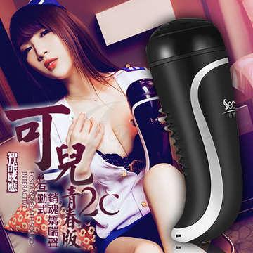 中國超人氣名模_智能模擬互動銷魂嬌喘聲+震動自慰杯(青春版)