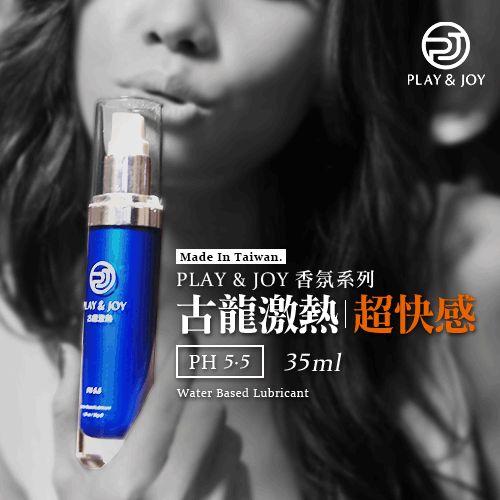 <台灣製造> Play&Joy含瑪卡古龍激熱潤滑液