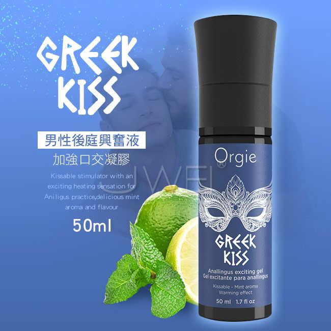 葡萄牙Orgie.GREEK KISS 男同志用後庭快感加強口交凝膠-50ml