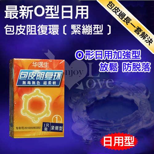 Dr.H 最新O型日用包皮阻復環﹝緊繃型﹞