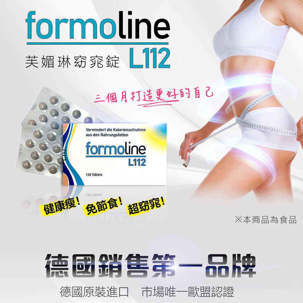 原廠公司貨|【Formoline L112】芙媚琳窈窕錠 120粒/盒