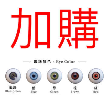娃娃-眼睛顏色加購(不限數量)
