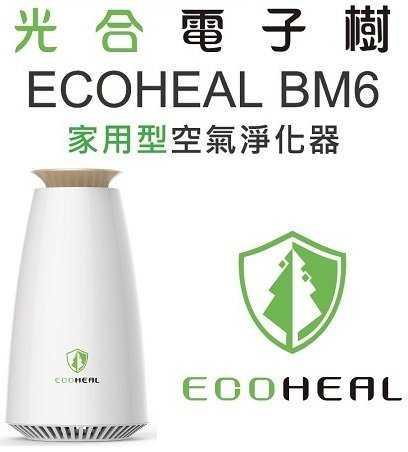 ECOHEAL BM6 光合電子樹 免耗材防疫級空氣清淨機