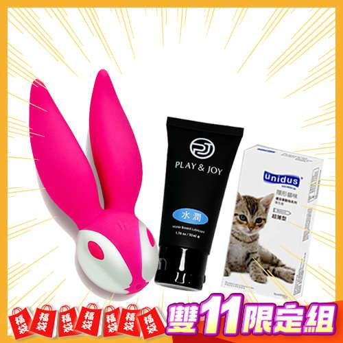 【雙11爆殺】米菲7段變頻兔子振動器+潤滑液+保險套 只要1111元