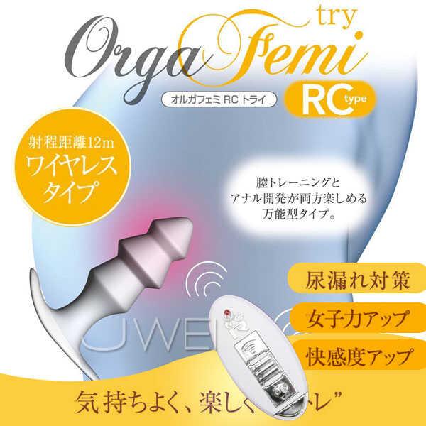 NPG|Orga Femi RC 後庭強鑽 無線遙控 剌激器 電動 肛塞