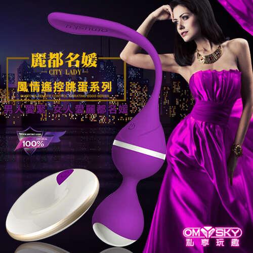Omysky|麗都名媛 無線遙控 防水 縮陰球 聰明球 - 紫色