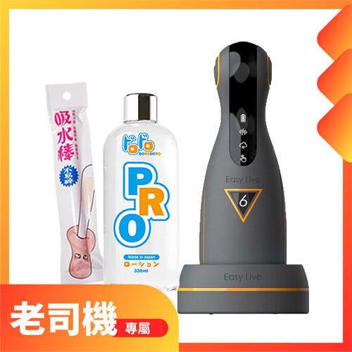 【老司機電動飛機杯組】Easy Live NO.6 第三代電動飛機杯 + Dorodoro Pro 潤滑液 + 乾燥棒
