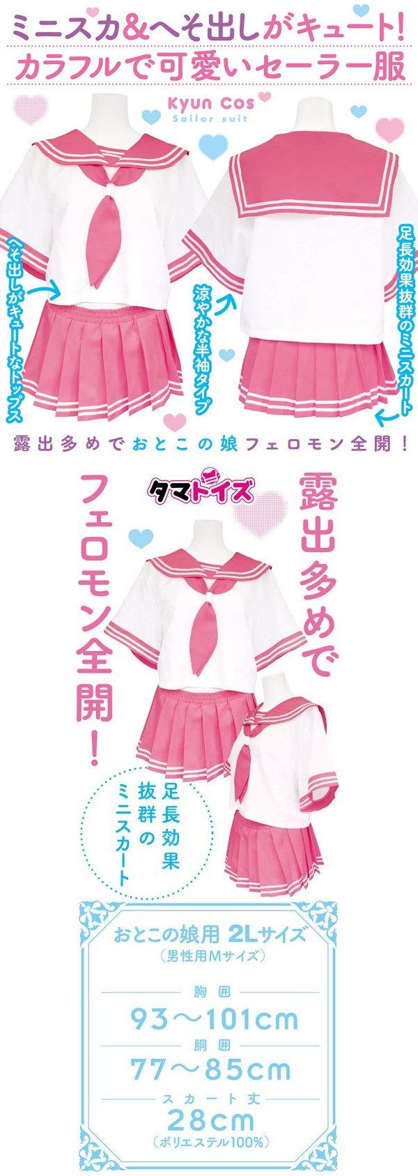 日本 偽娘