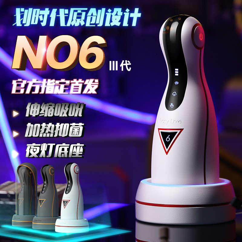 Easy live_NO6第三代電勃叛客加熱x吮吸電動飛機杯(科技白)