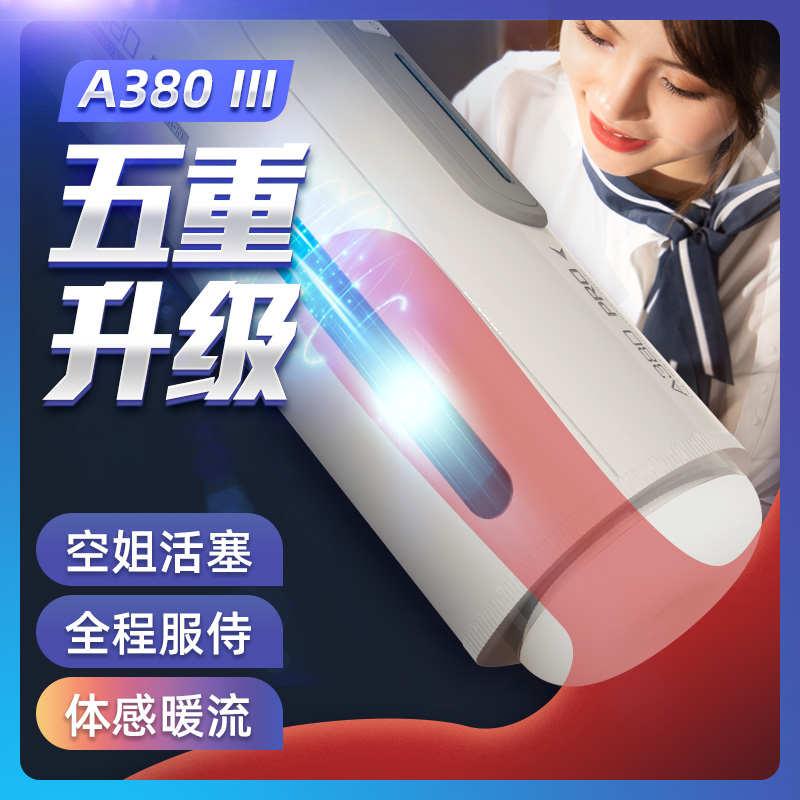 性愛頭等艙_第三代A380 淫叫發聲激速活塞電動飛機杯 加溫款