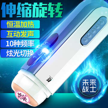 未來戰士-360度10頻伸縮旋轉 智能加溫語音 電動自慰杯(小清新)