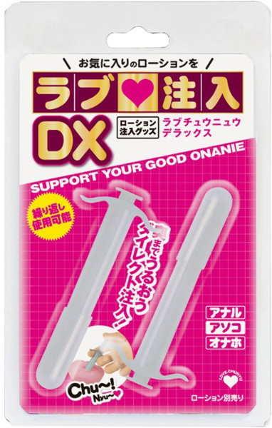 自慰套DX潤滑液注入器