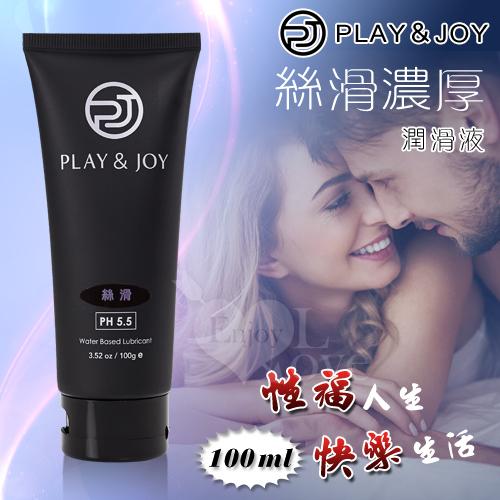 <台灣製造> Play&Joy狂潮-絲滑基本型潤滑液/100g
