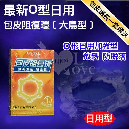 Dr.H|最新O型日用包皮阻復環 - 大鳥型