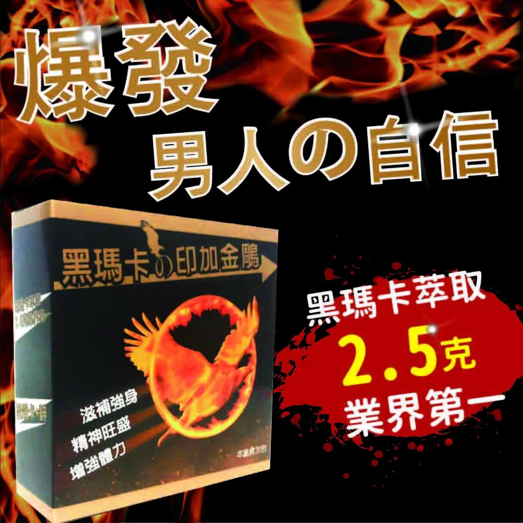 【男性的福音】黑瑪卡印加金鵰顆粒粉包 盒/30包