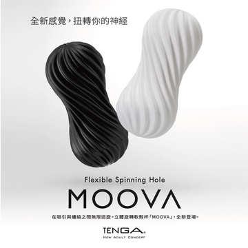 TENGA MOOVA - 絲綢白