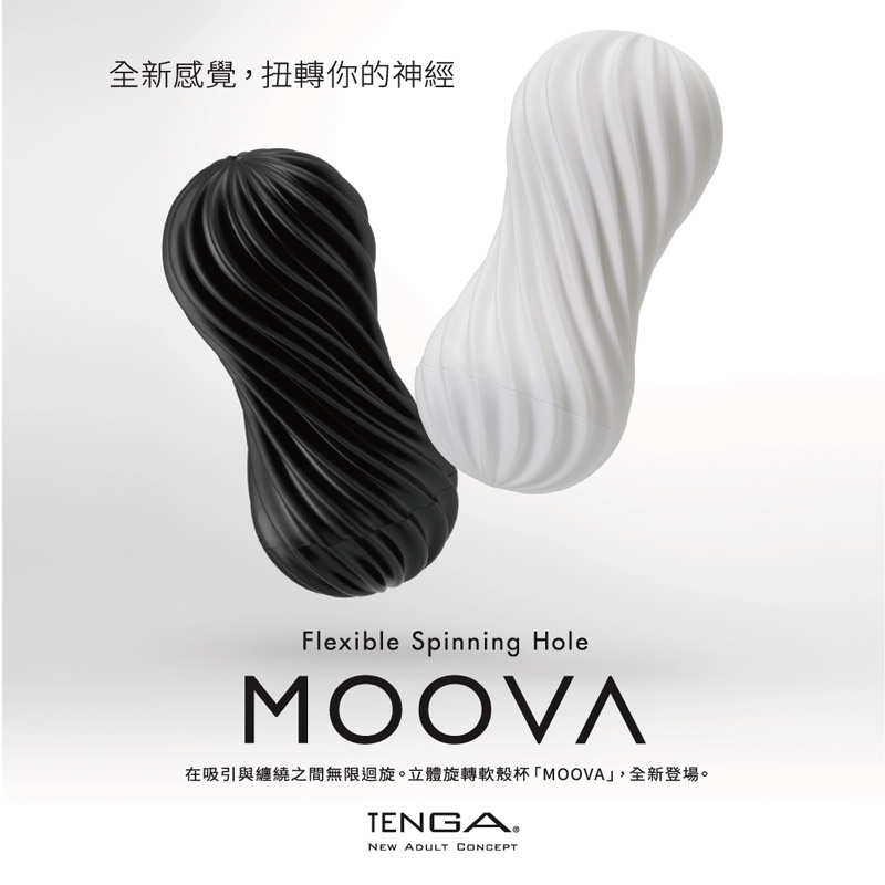 TENGA MOOVA - 岩石黑