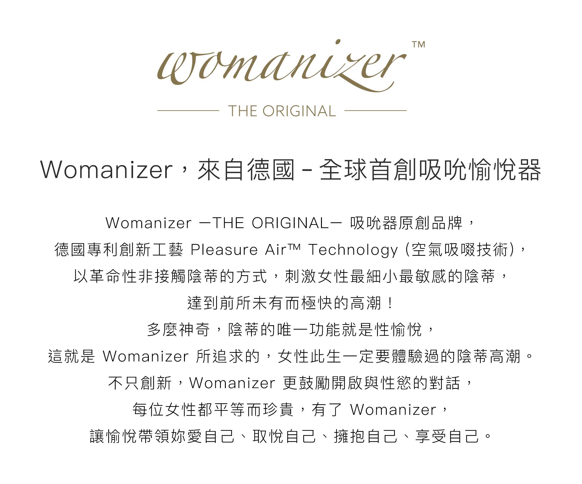 womanizer 吸吮器