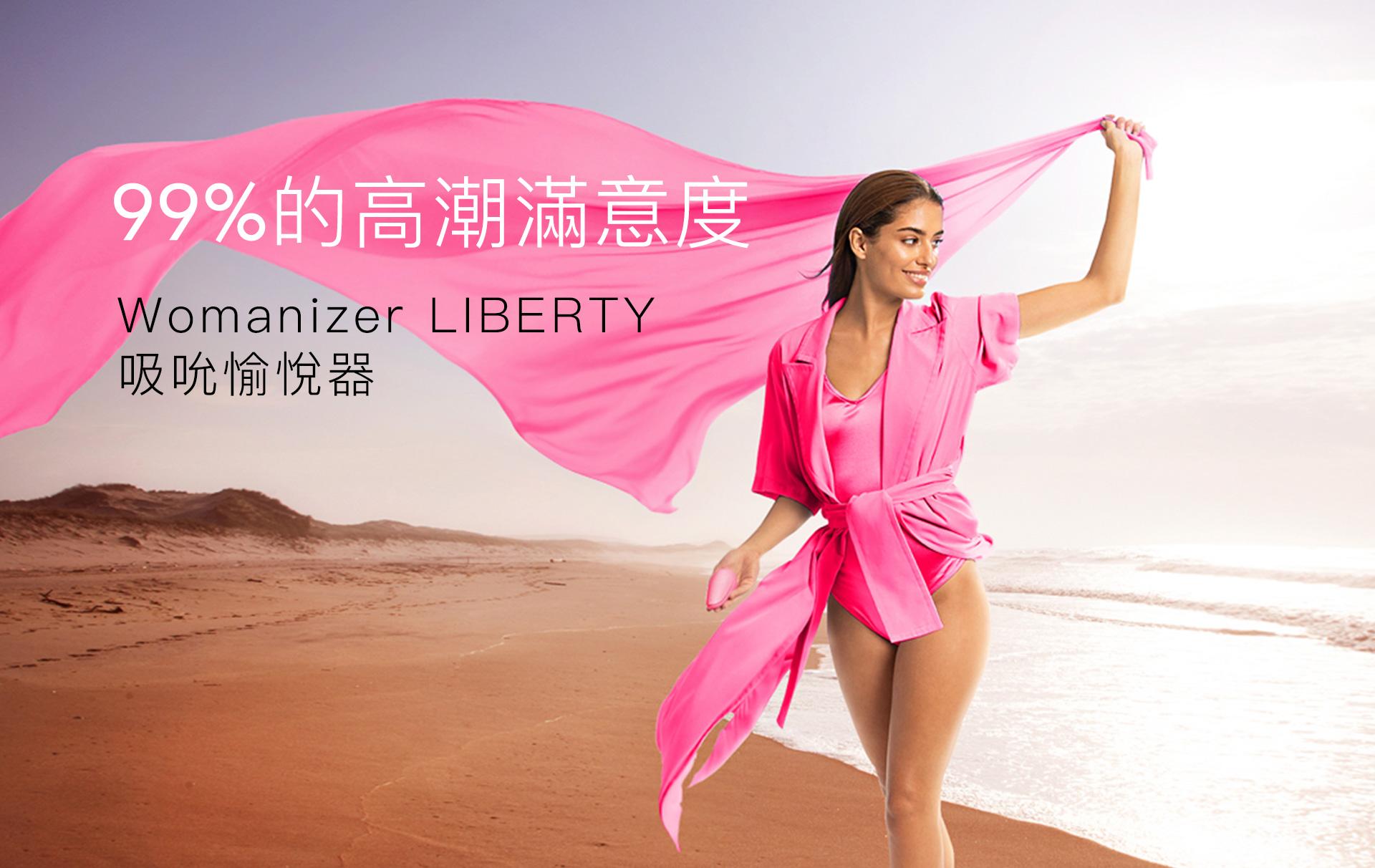 liberty 吸吮器