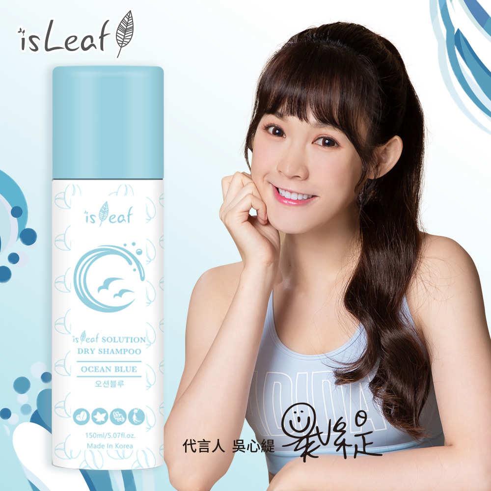 韓國isLeaf咖啡因乾洗髮噴霧-湛藍海洋150ml
