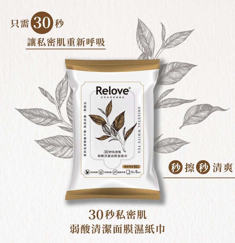 Relove 私密肌30秒面膜濕紙巾 15入