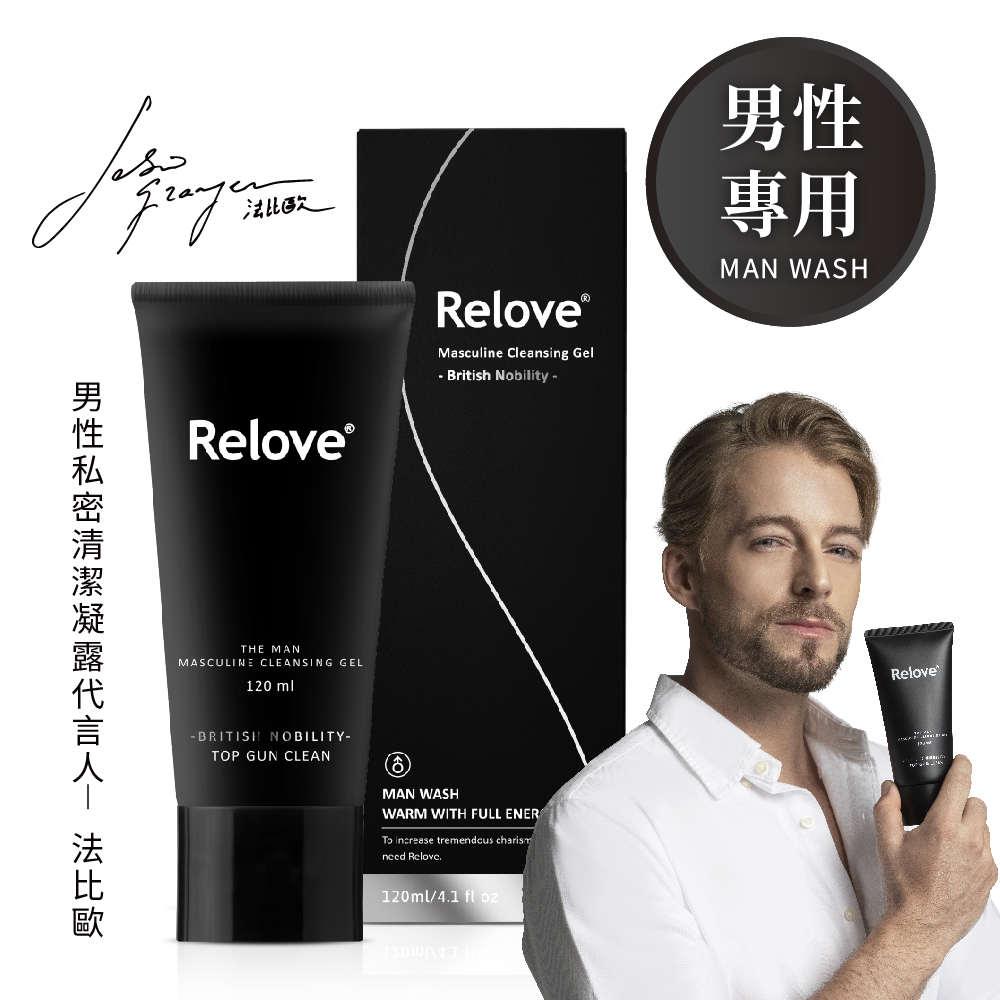 Relove 英倫紳士-男性專用私密潔淨凝露-120ml