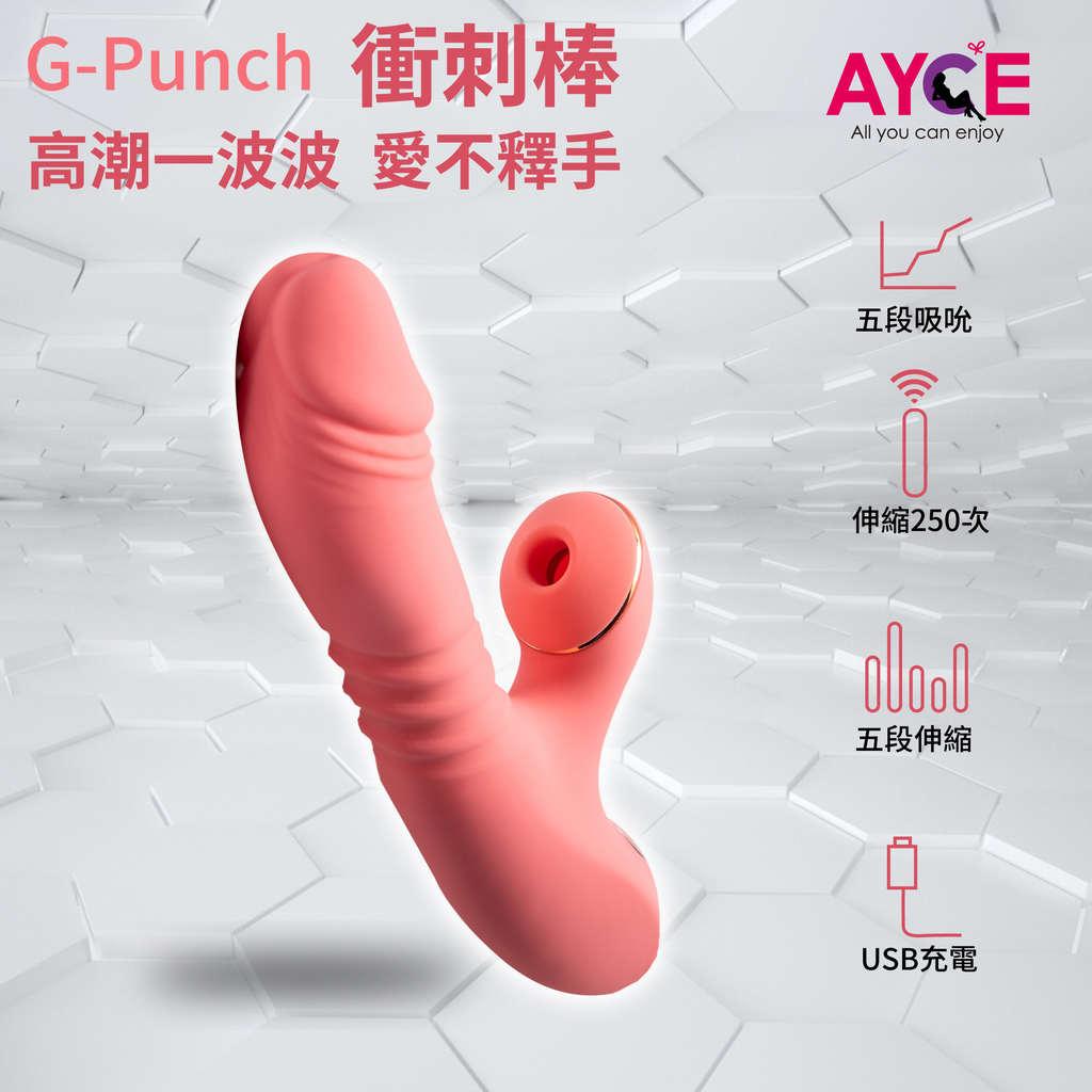 AYCE G-Punch 衝刺棒