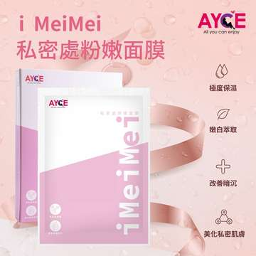 AYCE iMeiMei私密處粉嫩面膜-5片裝