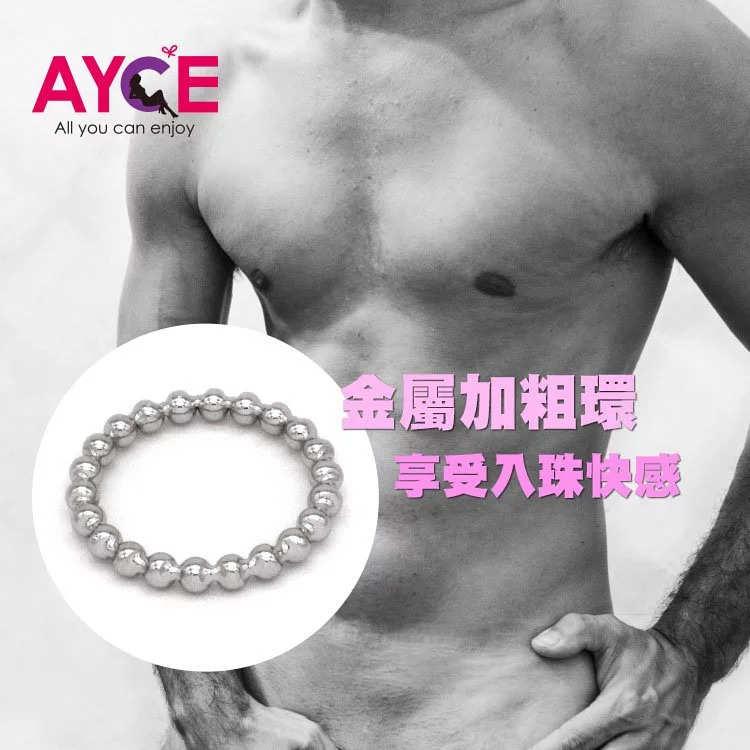 AYCE 猛男入珠環