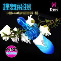 蝶舞飛揚6頻LED旋轉震動器(藍)