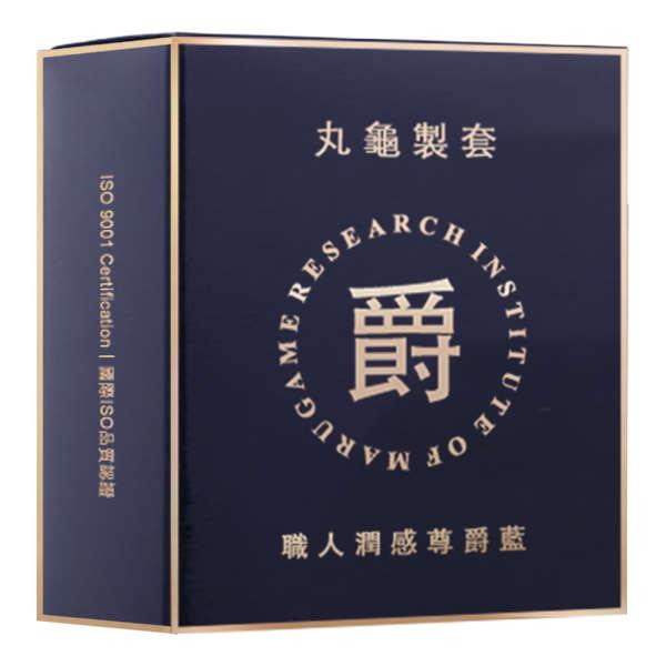 丸龜製套-職人潤感尊爵藍保險套(水潤型)