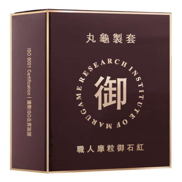 丸龜製套-職人摩粒御石紅保險套(三合一型)