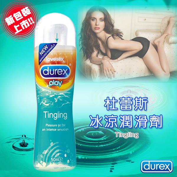 杜蕾斯Durex潤滑液(冰涼)新裝50ml
