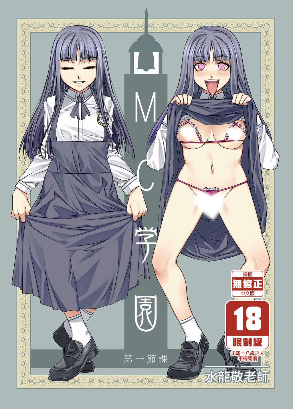 【H漫】水龍敬_MC學園 第一節課-成人A漫畫