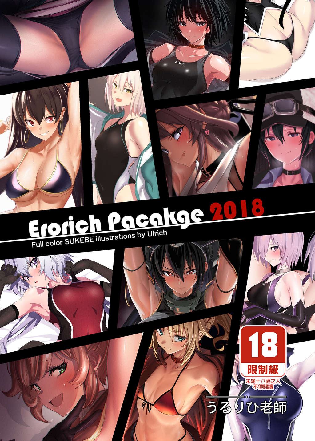 Erorich Package 2018
