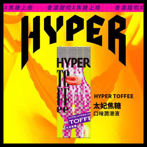 HARU-HYPER 太妃焦糖 口味潤滑液 50ml