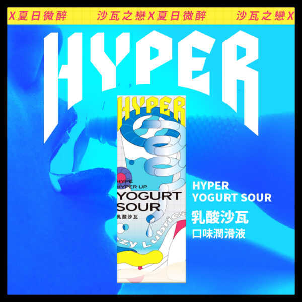 HARU-HYPER 乳酸沙瓦 口味潤滑液 50ml