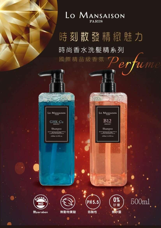 GHK-Cu費洛蒙藍銅肌因修護香氛洗髮精500ml (藍)