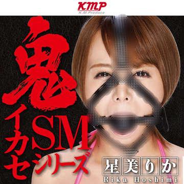 猛鬼高潮SM 臉部固定型 口塞球