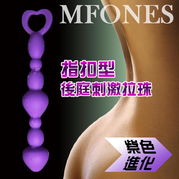 指扣型後庭拉珠進化款-紫