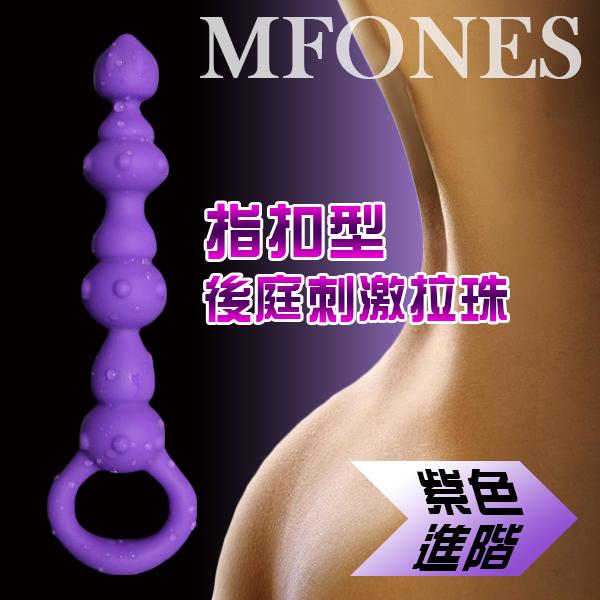 指扣型後庭拉珠進階款-紫