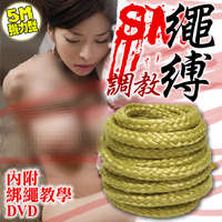 5m強力型SM安全綁繩(附教學CD)